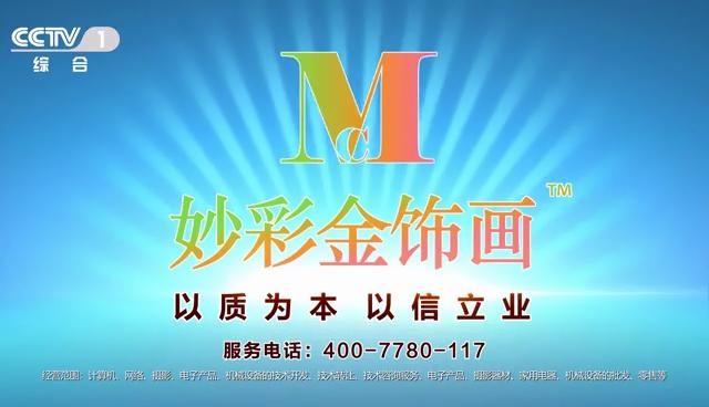 济南荣威科技妙彩金饰画荣登央视上榜品牌